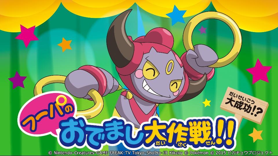 Pokémon XY: Operación Aparición de Hoopa