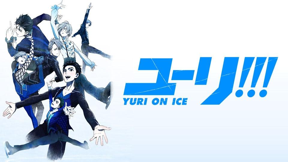 【アニメ】ユーリ!!! on ICEのレビュー・予告・あらすじ