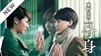【ヒューマン 映画】東野圭吾「分身」