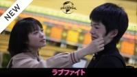 【ヒューマン 映画】ラブファイト
