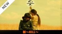 【アクション映画 おすすめ】斬~KILL~