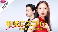 【国内ドラマ無料視聴】地味にスゴイ!校閲ガール・河野悦子