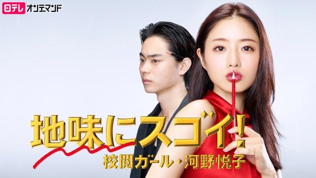 【コメディ 映画】地味にスゴイ!校閲ガール・河野悦子