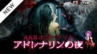 【ホラー 映画 人気】AKBホラーナイト アドレナリンの夜