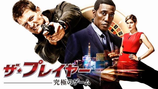 【アクション映画 おすすめ】ザ・プレイヤー~究極のゲーム~ シーズン1