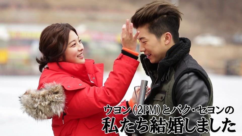 ウヨン(2PM)とパク・セヨンの私たち結婚しましたの動画 - イトゥク(SUPER JUNIOR)とカン・ソラの私たち結婚しました