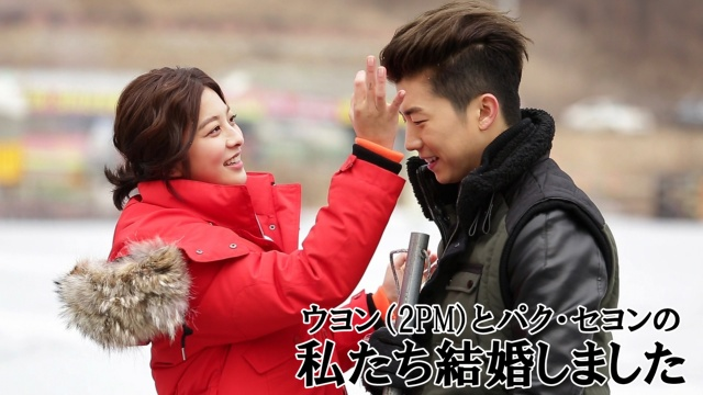 【韓国 映画】ウヨン(2PM)とパク・セヨンの私たち結婚しました