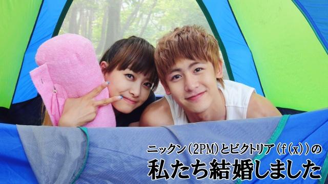 【韓国 映画】ニックン(2PM)とビクトリア(f(x))の私たち結婚しました