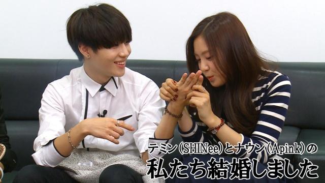 【韓国 映画】テミン(SHINee)とナウン(Apink)の私たち結婚しました
