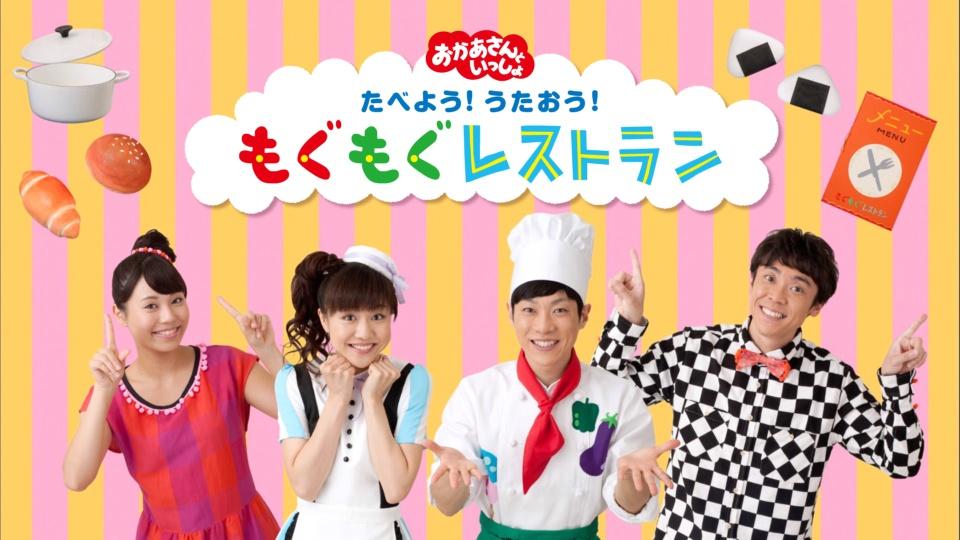 NHKおかあさんといっしょ たべよう!うたおう!もぐもぐ!レストランの動画 - NHK おかあさんといっしょ 最新ソングブック おめでとうを100回