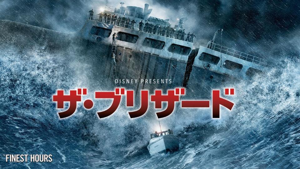 【映画】ザ・ブリザードのレビュー・予告・あらすじ