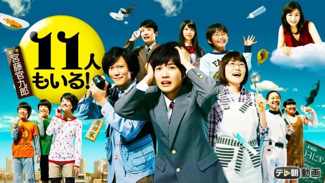 【コメディ 映画】11人もいる!