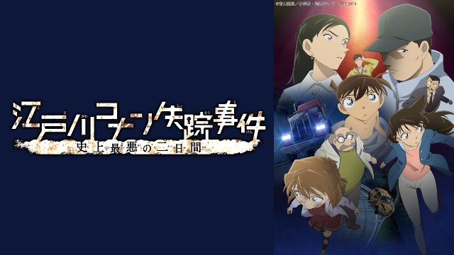 【TVアニメ】名探偵コナン 江戸川コナン失踪事件 史上最悪の二日間