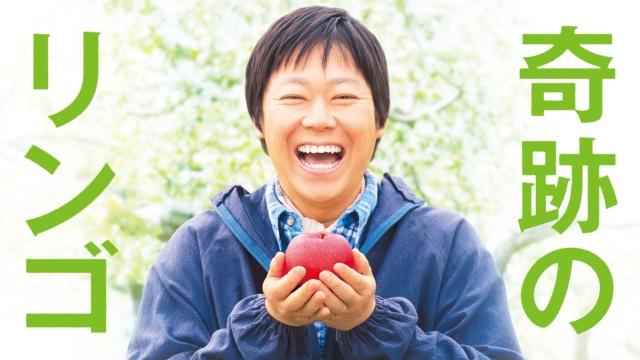【ヒューマン 映画】奇跡のリンゴ