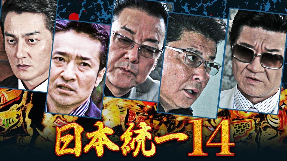日本統一14の動画 - 日本統一22