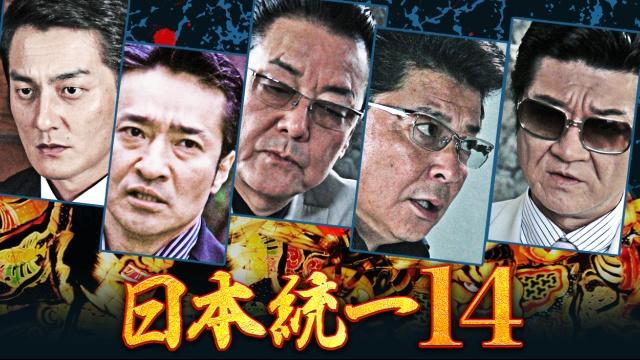 【アクション映画 おすすめ】日本統一14