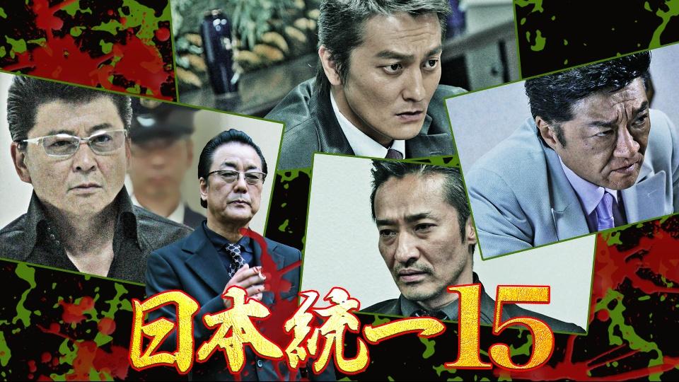 日本統一15の動画 - 日本統一22