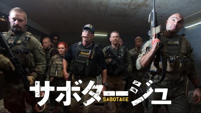 【アクション映画 おすすめ】サボタージュ