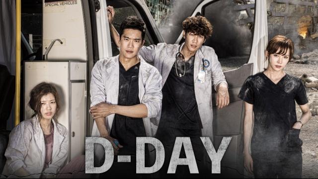 【ヒューマン 映画】D-DAY