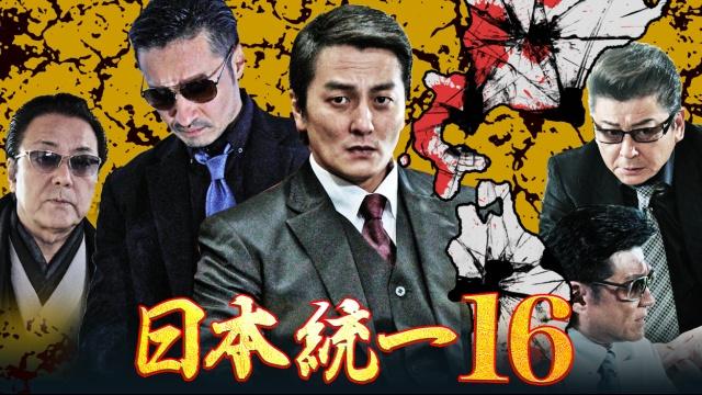 【アクション映画 おすすめ】日本統一16