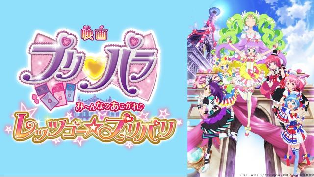 【TVアニメ】映画プリパラ み~んなのあこがれ♪レッツゴー☆プリパリ- ふわり・あじみのコース