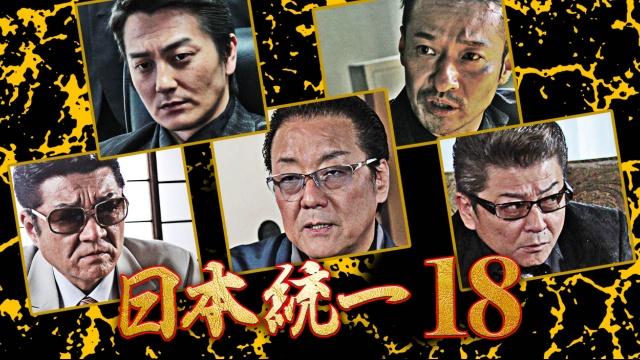 【ヒューマン 映画】日本統一18