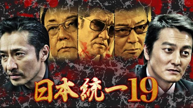【ヒューマン 映画】日本統一19