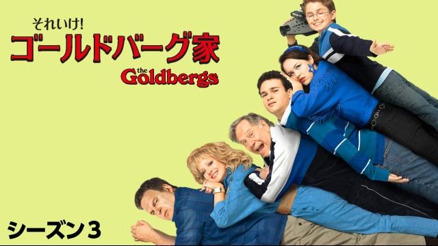 【コメディ 映画】それいけ!ゴールドバーグ家  シーズン3
