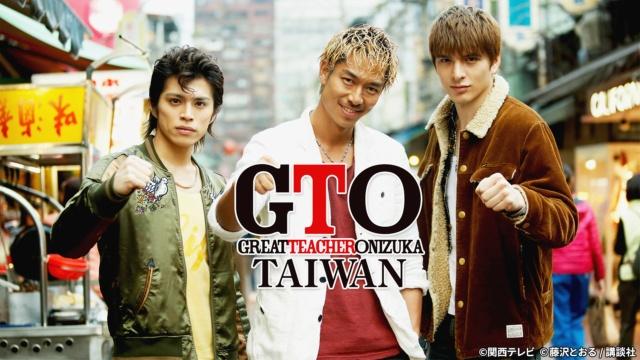 【ヒューマン 映画】GTO TAIWAN