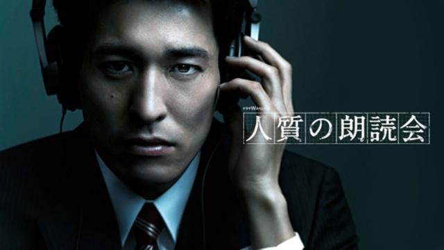 【ヒューマン 映画】人質の朗読会
