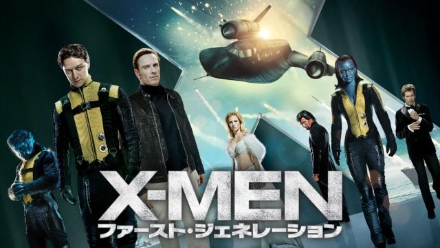 【SF映画 おすすめ】X-MEN:ファースト・ジェネレーション