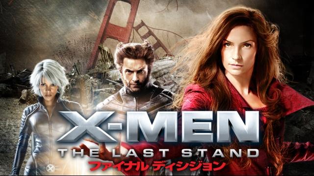 【SF映画 おすすめ】X-MEN:ファイナル ディシジョン