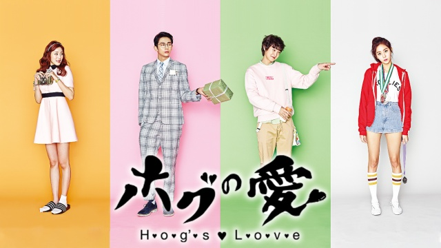 【コメディ 映画】ホグの愛