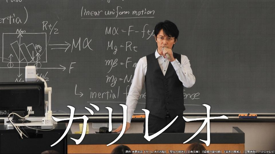 【ドラマ】ガリレオのレビュー・予告・あらすじ