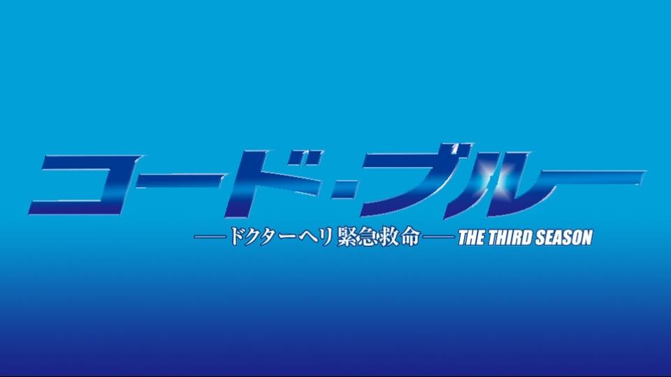 コード・ブルー3 ドクターヘリ緊急救命 3rd season 動画