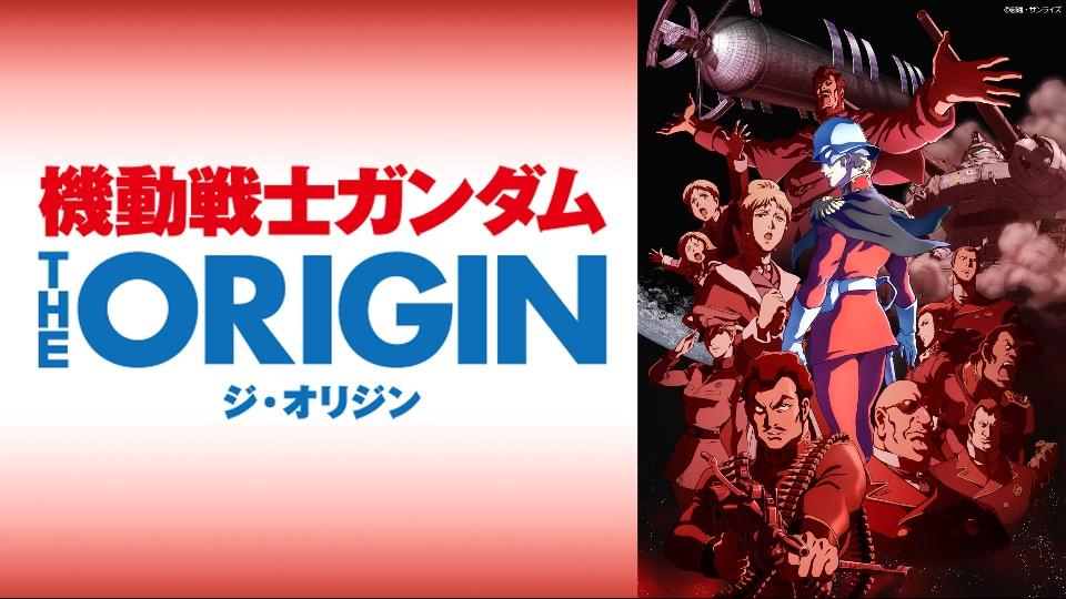 機動戦士ガンダム THE ORIGIN 1の動画 - 機動戦士ガンダム THE ORIGIN 激突 ルウム会戦