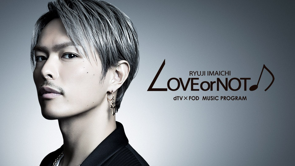 LOVE or NOT♪ 動画