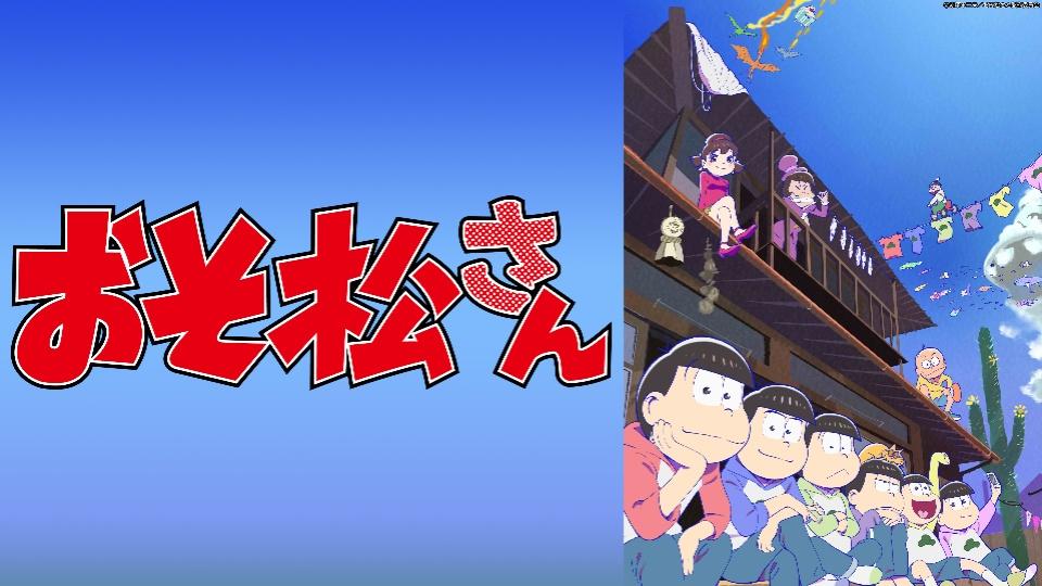 おそ松さん 第2期の動画 - おそ松くん 2