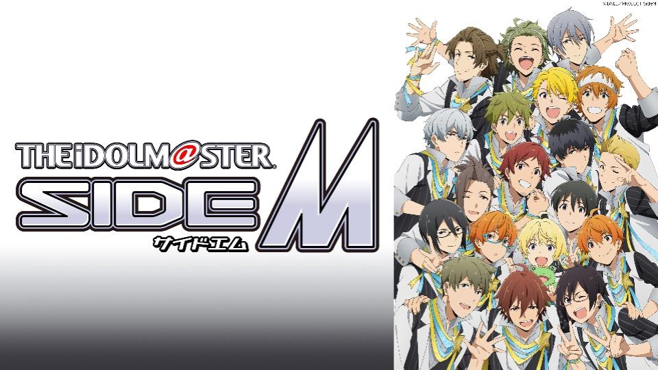 アイドルマスター SideMの動画 - アイドルマスター シンデレラガールズ