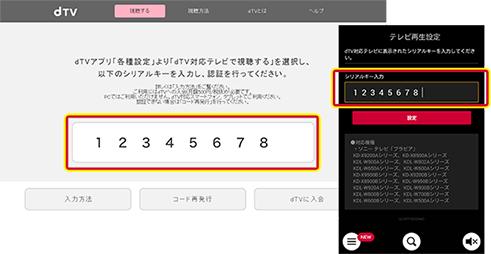 http://image3-a.beetv.jp/custom/img/ft_x0002301_renew02/multi_device_bravia_img03.png